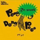 PENG PENG DONG PEEE / PPDP