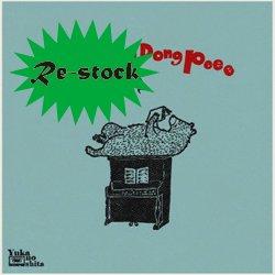PENG PENG DONG PEEE / シブキューフ