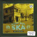 SKA VENDORS / RUDE BOY DANCE