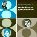 VARIOUS / GROOVE CLUB VOL.2 CAMBODIA ROCK SPECTACULAR!