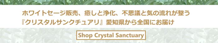 ホワイトセージ販売、癒しと浄化、不思議と気の流れが整う『クリスタルサンクチュアリ』愛知県から全国にお届け