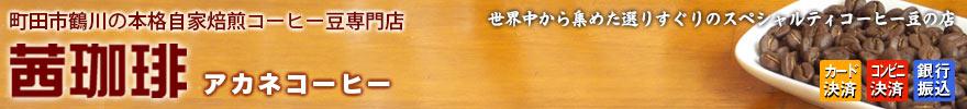 コーヒー豆通販・自家焙煎珈琲豆専門店 茜珈琲(アカネコーヒー)