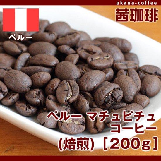 ペルー マチュピチュ コーヒー(焙煎)[100g][南米/ペルー]