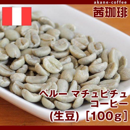 ペルー マチュピチュ コーヒー(生豆)[100g][南米/ペルー]