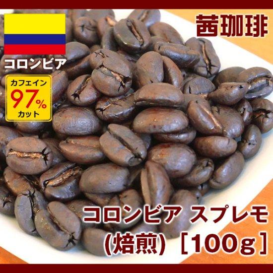コロンビア スプレモ(カフェインレス)(焙煎)[100g][南米/コロンビア]