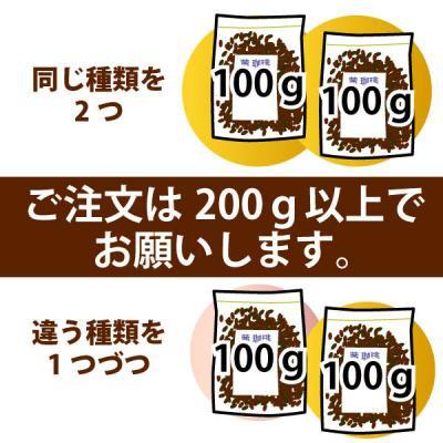 エチオピア モカ・シダモ(カフェインレス)(焙煎)[100g][アフリカ/エチオピア]