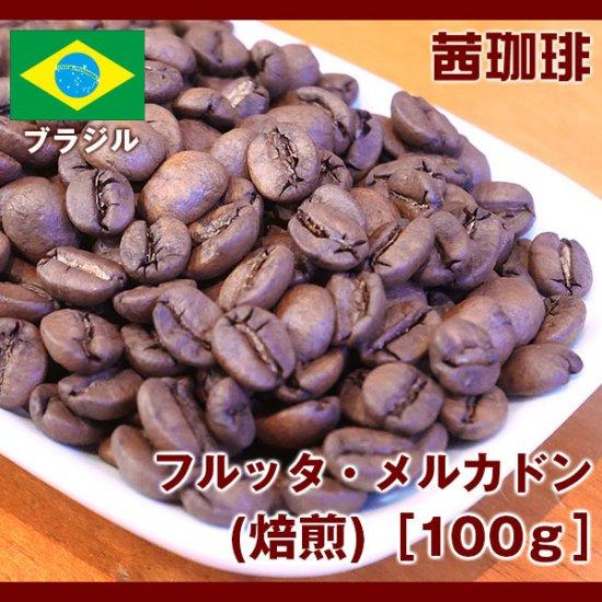 フルッタ・メルカドン(焙煎)[100g][南米/ブラジル]