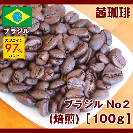 ブラジル No2(カフェインレス)(焙煎)[100g][南米/ブラジル]