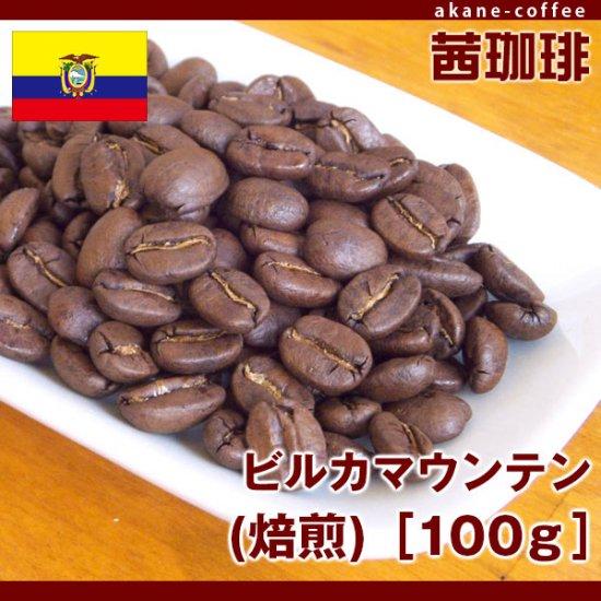 ビルカバンバ(焙煎)[100g][南米/エクアドル]