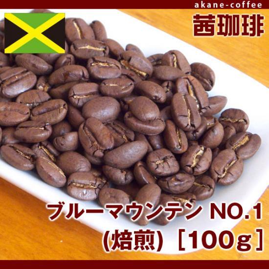 ブルーマウンテン NO.1[100g][カリブ海/ジャマイカ]