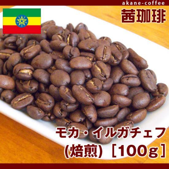 モカ・イルガチェフ[100g][アフリカ/エチオピア]