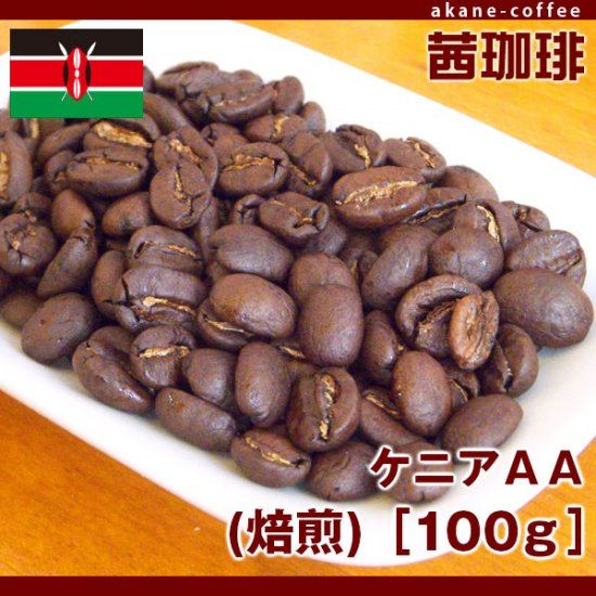 ケニアAA[100g][アフリカ/ケニア]