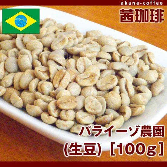 パライーゾ農園(生豆)[100g][南米/ブラジル]