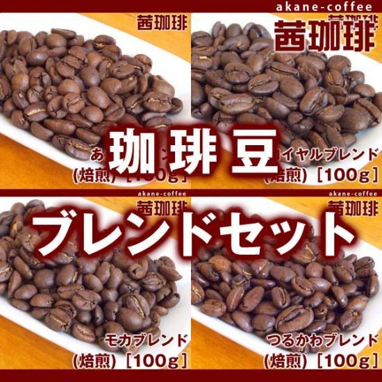 珈琲豆ブレンドセット[合計400g][ブレンド豆4種類セット]