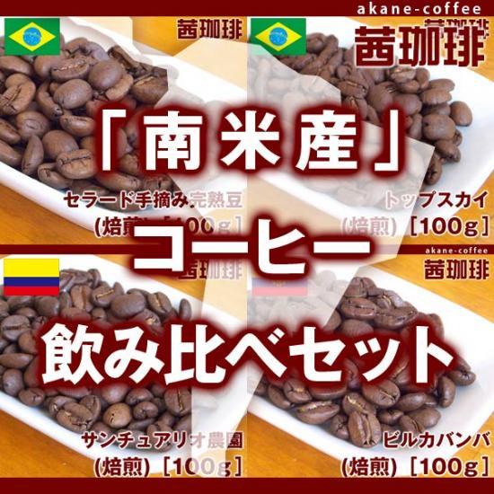 「南米産」コーヒー飲み比べセット[合計400g][南米産ストレート豆4種セット]