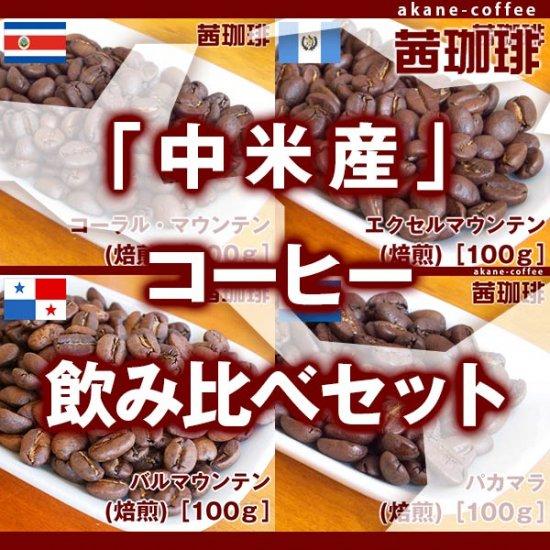 「中米産」コーヒー飲み比べセット[合計400g][中米産ストレート豆4種セット]