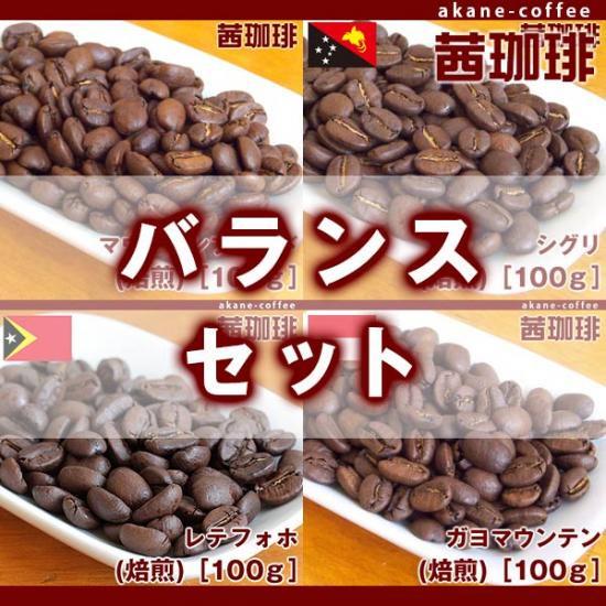 バランスセット[合計400g][ブレンド豆1種/ストレート豆3種セット]