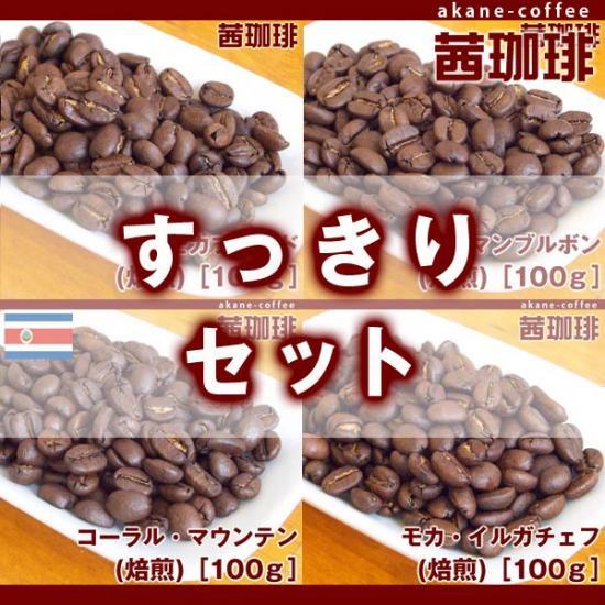 すっきりセット[合計400g][ブレンド豆1種/ストレート豆3種セット]