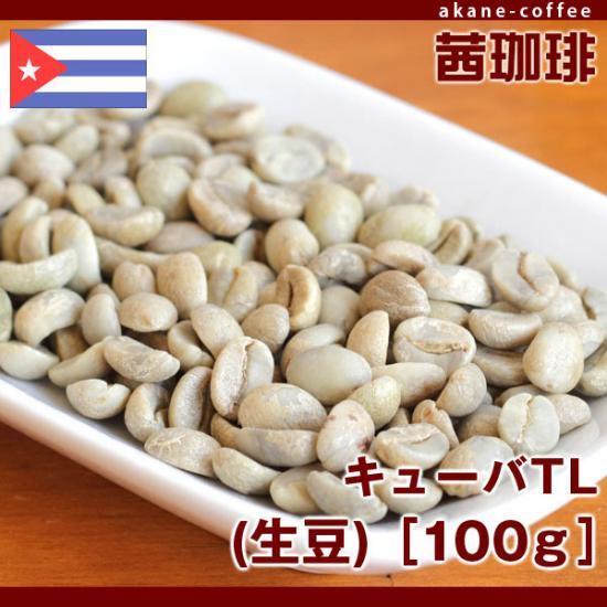 キューバTL[ツルキーノ・ラバド](生豆)[100g][カリブ海/キューバ共和国]