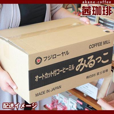 フジローヤル 小型高性能コーヒーミル みるっこDX【スタンダード】 ブラック R-220