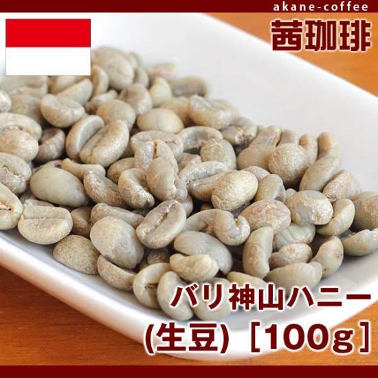 バリ神山ハニー(生豆)[100g][アジア/インドネシア バリ島]