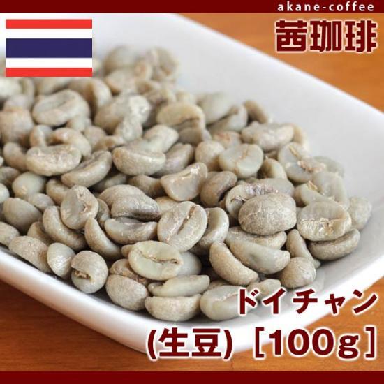 ドイチャン(生豆)[100g][アジア/タイ王国]