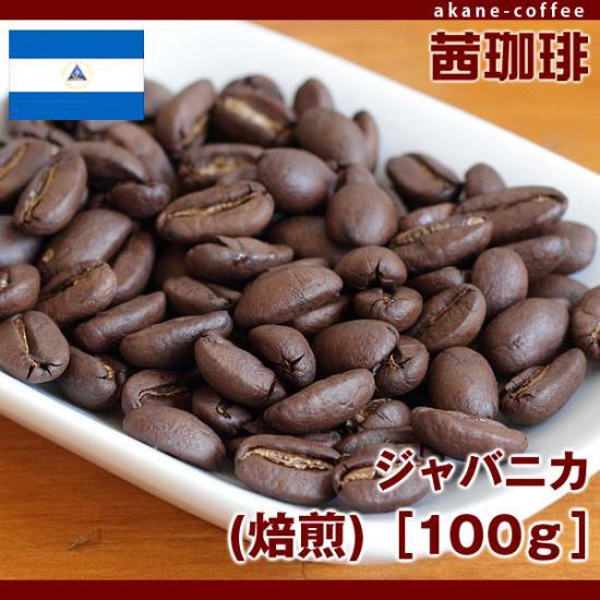 ジャバニカ(焙煎)[100g][中米/ニカラグア]