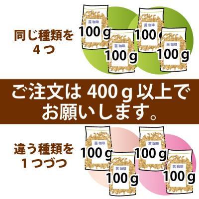 ジャバニカ(生豆)[100g][中米/エクアドル]