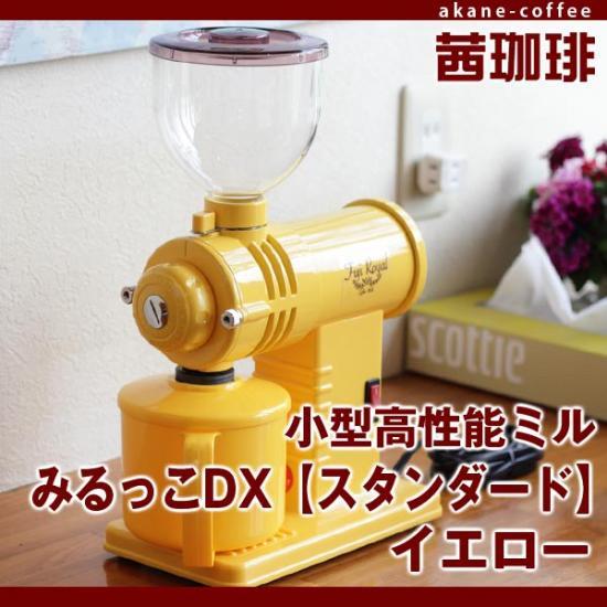 フジローヤル 小型高性能コーヒーミル みるっこDX【スタンダード】 イエロー R-220