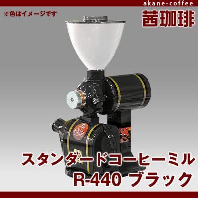 フジローヤル オートカットミル スタンダードコーヒーミル  ブラック R-440