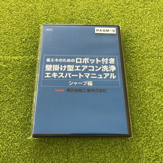 ロボット付壁掛用エアコン洗浄マニュアル(シャープ製)