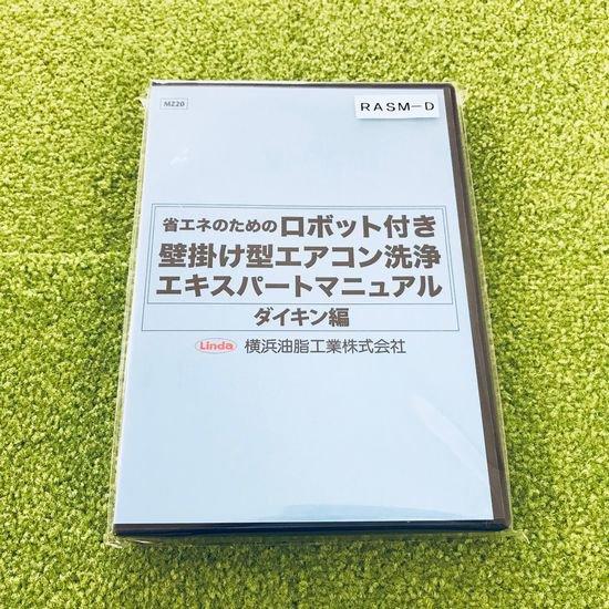 ロボット付壁掛用エアコン洗浄マニュアル(ダイキン製)