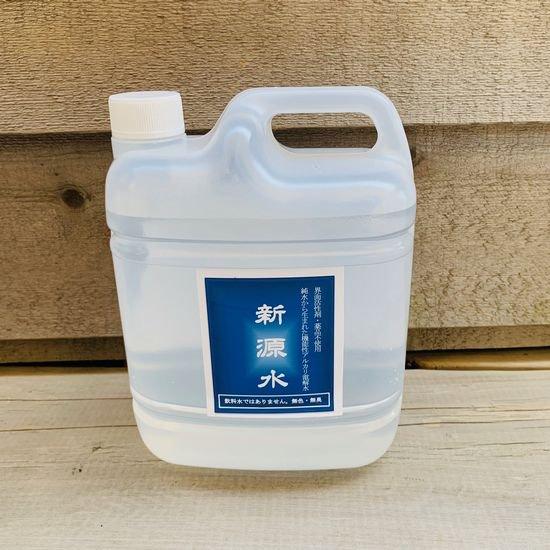 【ウィルス除菌】新源水 原液2L(SG-B2)