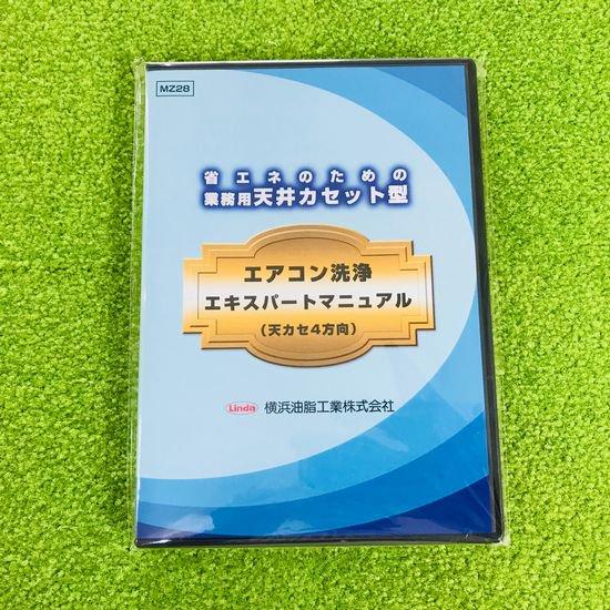 天井カセット型エアコン洗浄マニュアル(天カセ4方向)