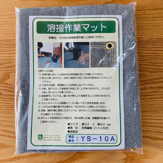 溶接作業マット【92×90cm】 YS-10A