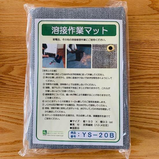 溶接作業マット【192×93cm】 YS-20B