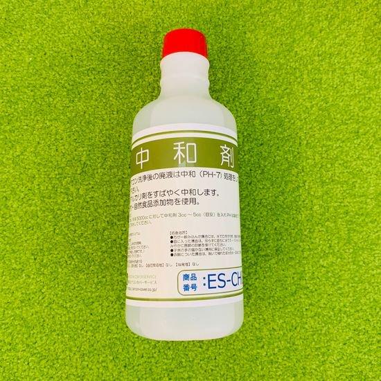 中和剤 500mlタイプ ES-CH05L