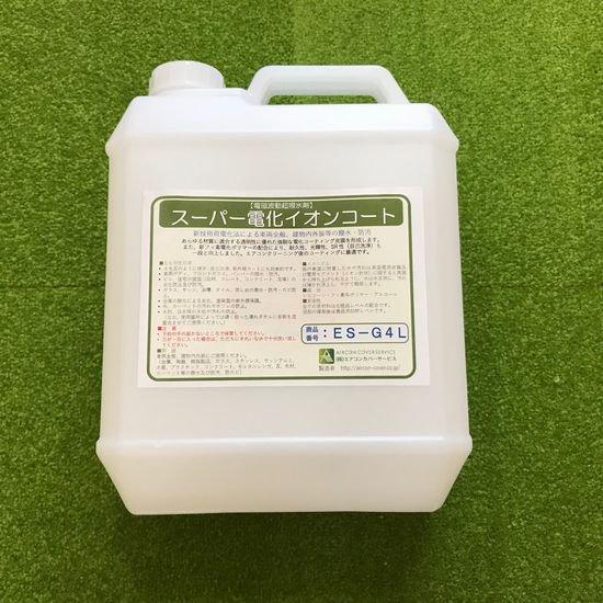 スーパー電化イオンコート ES-G4L(電磁波動超撥水剤) 4Lタイプ