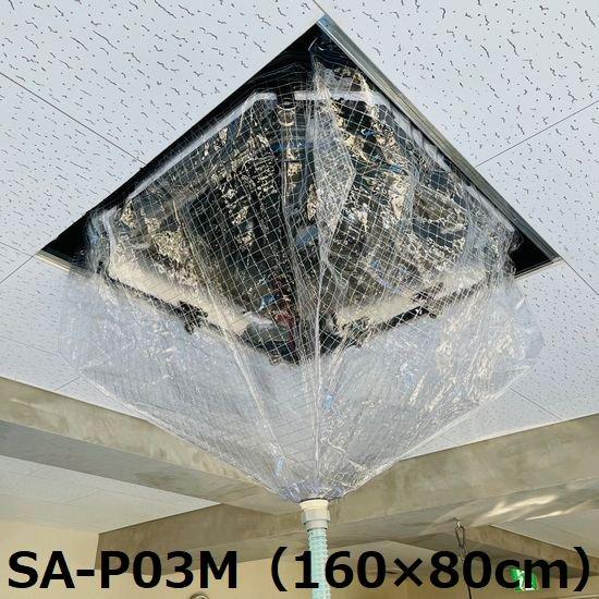 SA-P03M メッシュ入天井カセット・天井吊下用エアコン洗浄シート(大)【80L×160W】