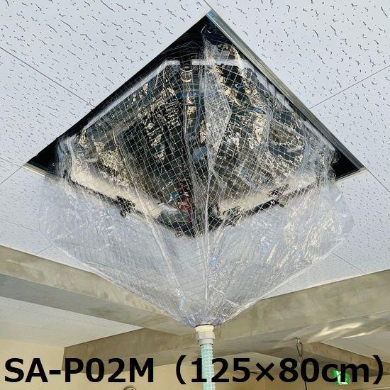 SA-P02M メッシュ入天井カセット・天井吊下用エアコン洗浄シート(中) 【80L×125W】