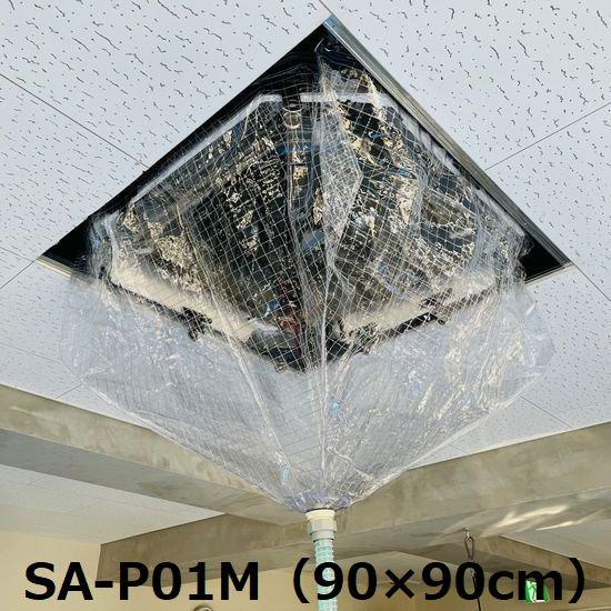 SA-P01M メッシュ入天井カセット・天井吊下用エアコン洗浄シート(小) 【90L×90W】