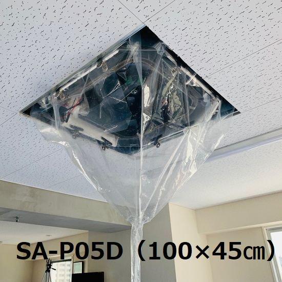 SA-P05D 天井カセット・天井吊下用エアコン洗浄シート(ビルトイン) 【45L×100W】