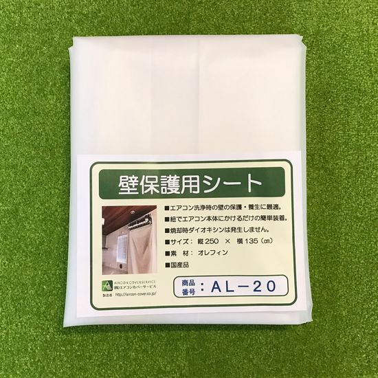 AL-20壁保護用シート【サイズ】135W×250L