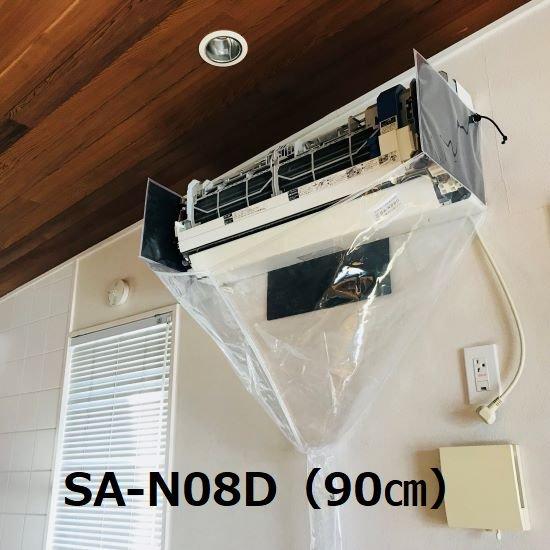 SA-N08D 壁掛用エアコン洗浄シート(オープン型)【高さ×幅×奥行 20×90×25cm】