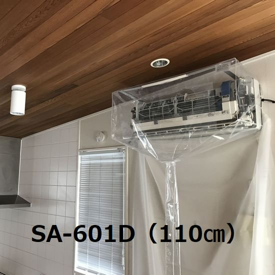SA-601D 壁掛用エアコン洗浄シート(業務)【高さ×幅×奥行 45×110×45cm】