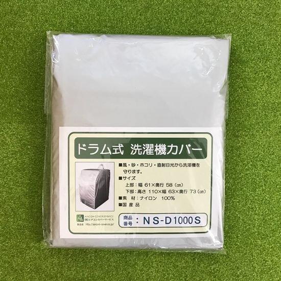 洗濯機カバー(ドラムタイプ:最大 73L×63W×110H)