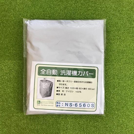 洗濯機カバー(全自動フルタイプ:65L×60W×103H)