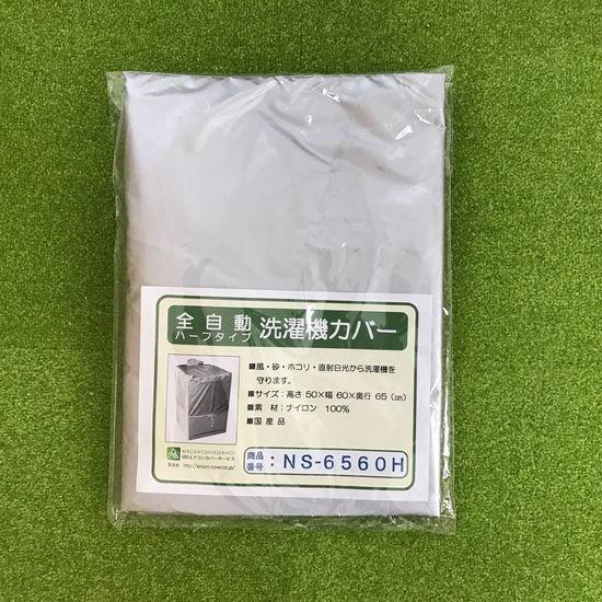 洗濯機カバー(全自動ハーフタイプ:65L×60W×50H)