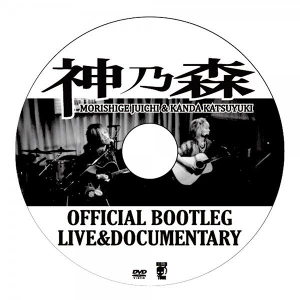 OFFICIAL BOOTLEG_DVD「神乃森LIVE&DOCUMENTARY」
