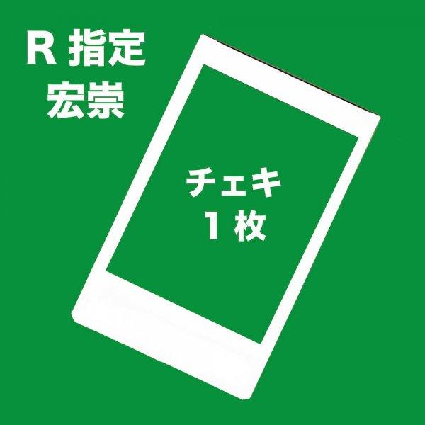 【R指定】宏崇 過去チェキ ※数量限定